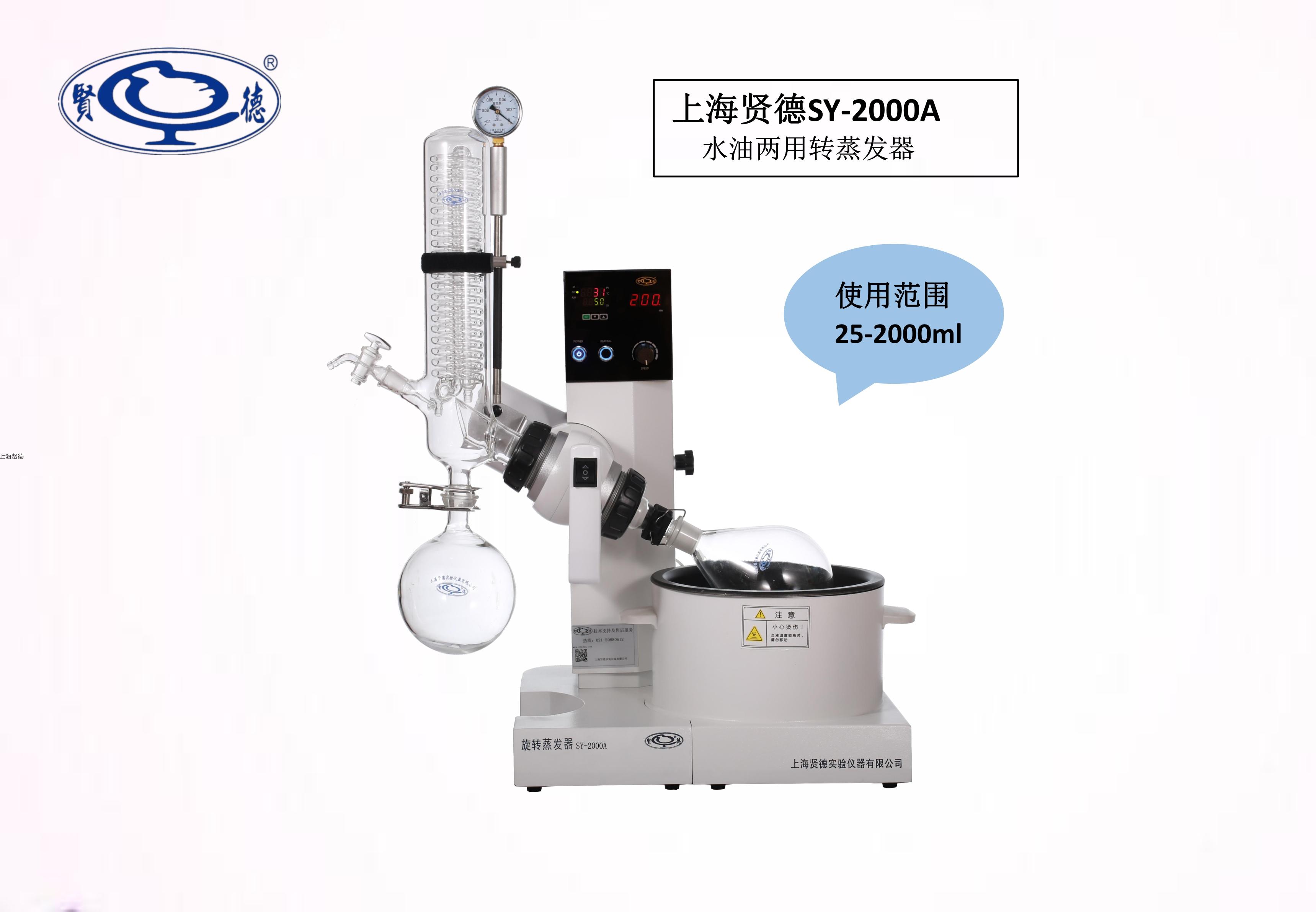 上海贤德SY-2000A水/油两用型旋转蒸发器(2L)/SY2000A旋转蒸发仪