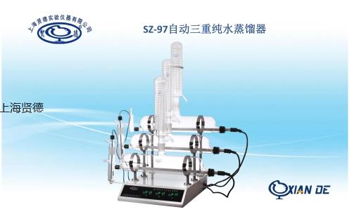 上海贤德SZ-97自动三重纯水蒸馏器