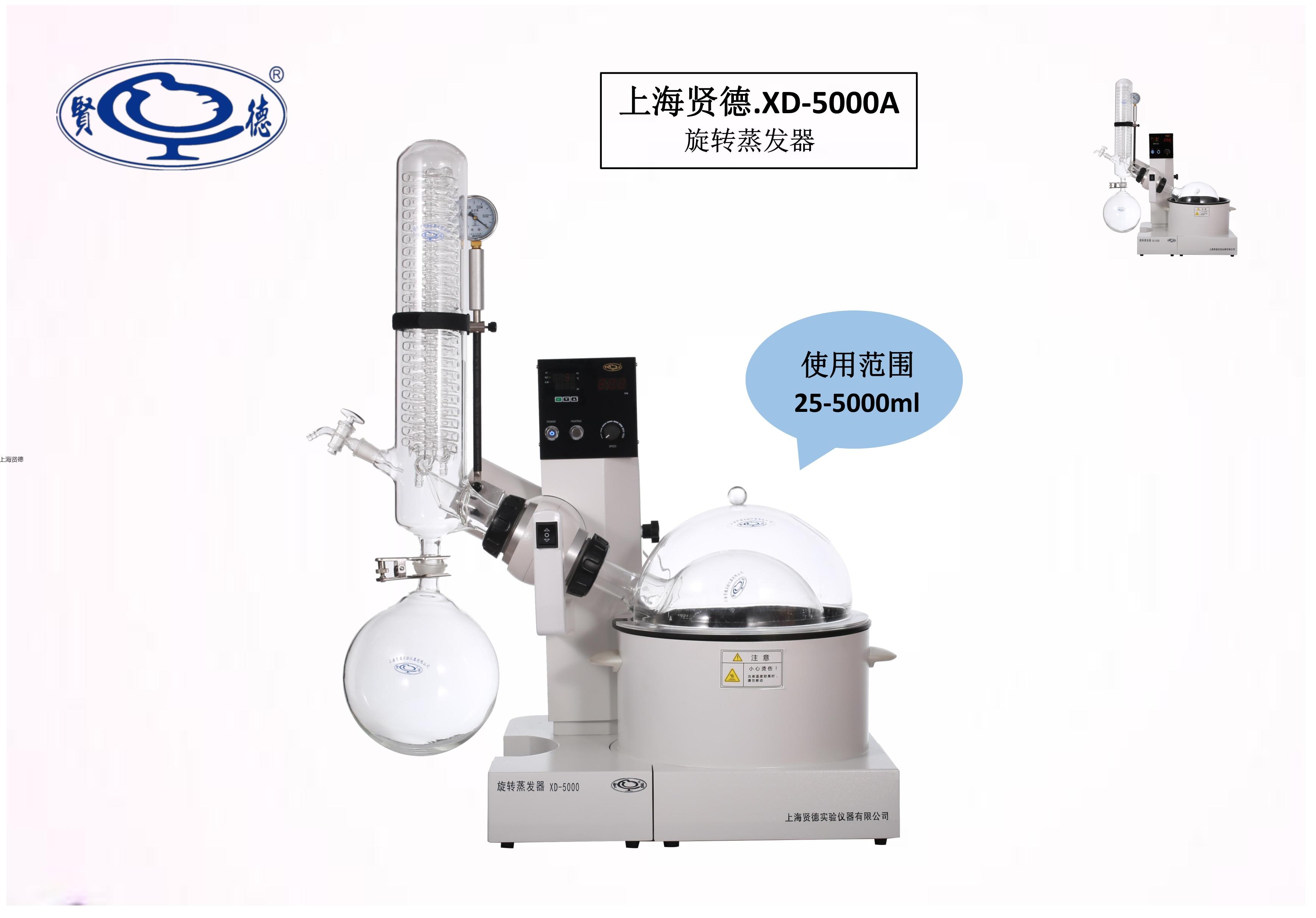 上海贤德XD-5000 旋转蒸发器【原型号RE-5000】旋转蒸发仪