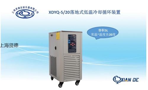 上海贤德XDYQ-5/20低温冷却循环泵.低温冷却液循环装置.