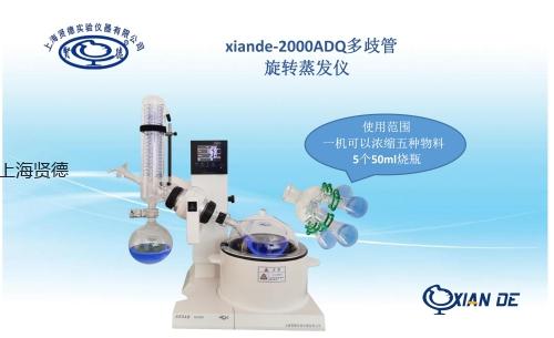 上海贤德xiande-2000ADQ多歧管旋转蒸发仪(一次可浓缩五种物料)2升