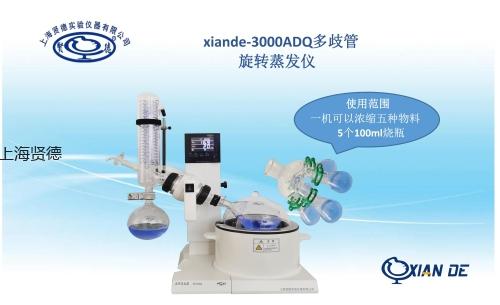 上海贤德xiande-3000ADQ多歧管旋转蒸发器(一次可浓缩五种物料)3升