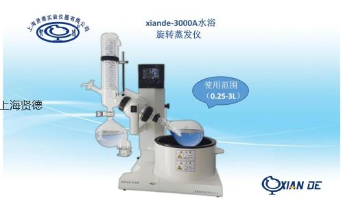 上海贤德xiande-3000A旋转蒸发仪,老型号XD-3000A