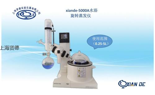 上海贤德xiande-5000A 旋转蒸发器/原型号XD-5000旋转蒸发仪
