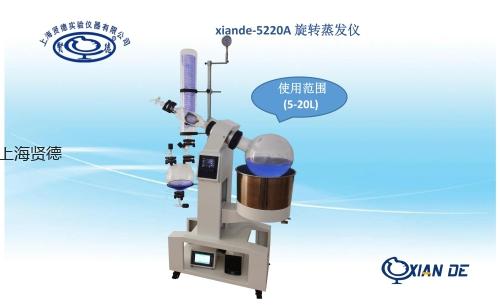 上海贤德xiande-5220A旋转蒸发器/(20L)旋转蒸发仪