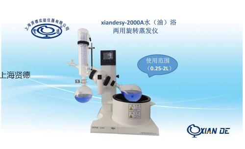 上海贤德xiandesy-2000A水/油两用旋转蒸发器/SY-2000旋转蒸发仪