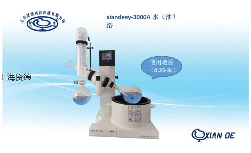上海贤德xiandesy-3000A水(油)两用旋转蒸发器/旋转蒸发仪
